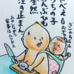 赤ちゃんおんぶで家事と育児の両立のはずが…。嫌がられる理由は?