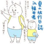 夏の旅行日誌。福井県恐竜博物館の見どころ