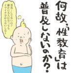 日本では何故性教育が普及していないのかな?